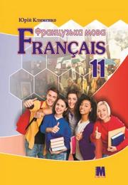Французька мова 11 клас Клименко 2019 (7 рік)