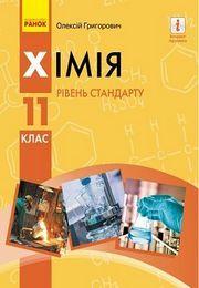 Хімія 11 клас Григорович 2019