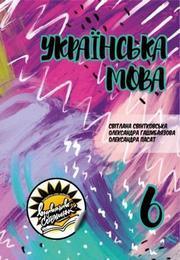 Українська мова 6 клас Свінтковська 2019
