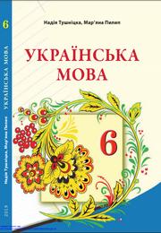 Українська мова 6 клас Тушніцка 2019