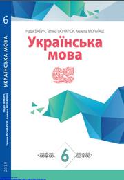 Українська мова 6 клас Бабич 2019
