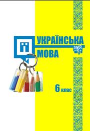Українська мова 6 клас Шумицька 2019