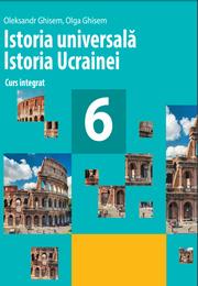 Всесвітня історія. Історія України 6 клас Гісем 2019 (румунська)