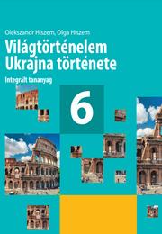Всесвітня історія. Історія України 6 клас Гісем 2019 (угорська)