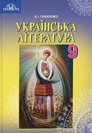 Українська література 9 клас Пахаренко