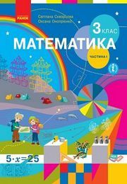 Підручник Математика 3 клас Скворцова 2020 (1 частина). Завантажити, читать учебник или скачать на телефон