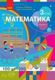 Математика 3 клас Скворцова (2 частина)