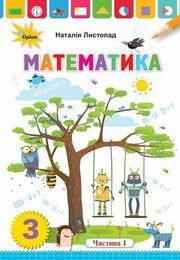 Підручник Математика 3 клас Листопад 2020 (1 частина). Завантажити, читать учебник или скачать на телефон