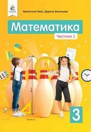 Математика 3 клас Бевз (1 частина)