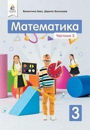 Математика 3 клас Бевз (2 частина)