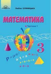 Підручник Математика 3 клас Оляницька 2020 (1 частина). Завантажити, читать учебник или скачать на телефон