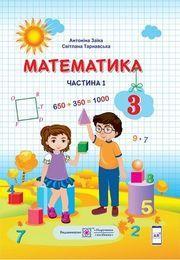 Підручник Математика 3 клас Заїка 2020 (1 частина). Завантажити, читать учебник или скачать на телефон