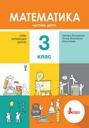 Математика 3 клас Логачевська (2 частина)
