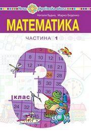 Математика 3 клас Будна (1 частина)