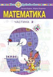 Математика 3 клас Будна (2 частина)