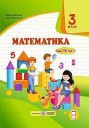 Математика 3 клас Козак (1 частина)