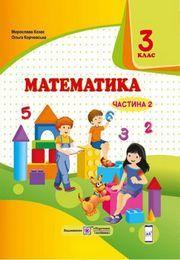 Математика 3 клас Козак (2 частина)
