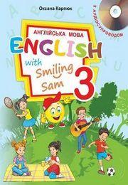 Англійська мова 3 клас Карпюк 2020