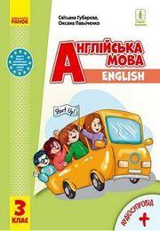 Англійська мова 3 клас Губарєва 2020