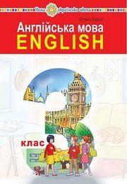 Англійська мова 3 клас Будна 2020