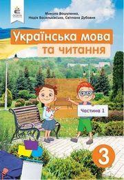 Українська мова та читання 3 клас Вашуленко 2020 (1 частина)