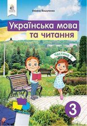Українська мова та читання 3 клас Вашуленко 2020 (2 частина)