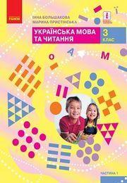Українська мова та читання 3 клас Большакова 2020 (1 частина)