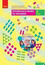 Українська мова та читання 3 клас Большакова 2020 (2 частина)