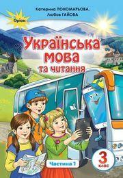 Українська мова та читання 3 клас Пономарьова 2020 (1 частина)