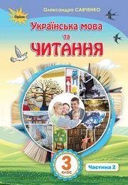 Українська мова та читання 3 клас Савченко 2020 (2 частина)