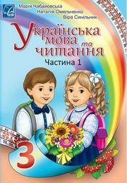 Українська мова та читання 3 клас Чабайовська 2020 (1 частина)