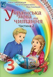Українська мова та читання 3 клас Чабайовська 2020 (2 частина)