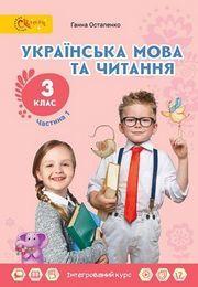 Українська мова та читання 3 клас Остапенко 2020 (1 частина)