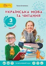 Українська мова та читання 3 клас Остапенко 2020 (2 частина)