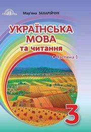 Українська мова та читання 3 клас Захарійчук 2020 (1 частина)