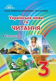 Українська мова та читання 3 клас Богданець-Білоскаленко (2 частина)