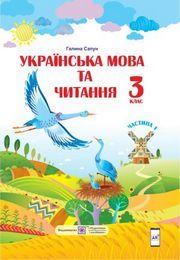 Українська мова та читання 3 клас Сапун (1 частина)