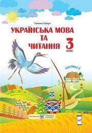 Українська мова та читання 3 клас Сапун (2 частина)