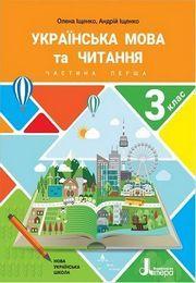 Українська мова та читання 3 клас Іщенко (1 частина)