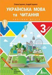 Українська мова та читання 3 клас Іщенко (2 частина)