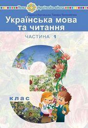 Українська мова та читання 3 клас Варзацька (1 частина)