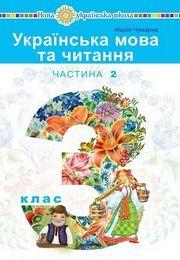 Українська мова та читання 3 клас Варзацька (2 частина)