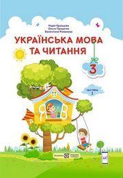 Українська мова та читання 3 клас Кравцова (1 частина)