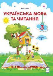Українська мова та читання 3 клас Савчук (2 частина)