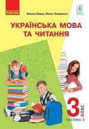 Українська мова та читання 3 клас Ємець (2 частина)