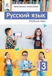 Русский язык 3 класс Лапшина 2020