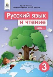 Русский язык и чтение 3 класс Лапшина 2020 (1 часть)