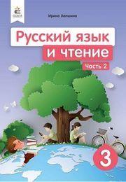 Русский язык и чтение 3 класс Лапшина 2020 (2 часть)