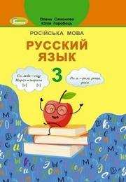 Русский язык 3 класс Самонова 2020