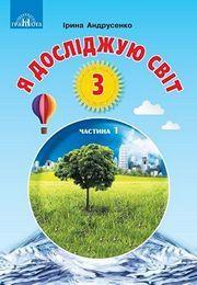 Я досліджую світ 3 клас Андрусенко (1 частина)